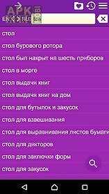 english-russian dictionary fr