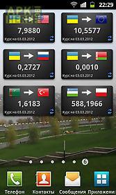 nbu currency rates (widget)