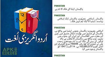 Urdu english dictionary