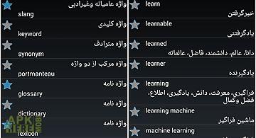 Offline english farsi dict.