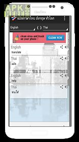 Thai translator all language for Android free download at