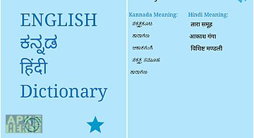 English kannada dictionary for Android free download at Apk