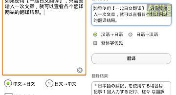 Japanese-chinese translator