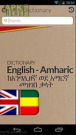 amharic dictionary free