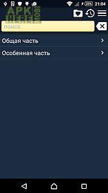 criminal code of russia free