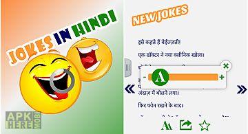Funny hindi jokes 2015
