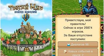 Скачать бесплатно онлайн игру third world сюжетно ролевая игра на тему день святого наума в доу