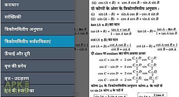 10th math formula in hindi