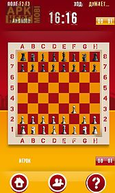 Real chess 2 for Android free download at Apk Here store