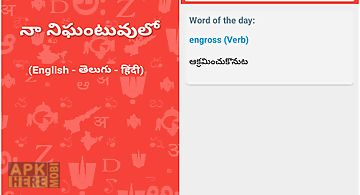 Telugu calendar 2016 for Android free download at Apk Here