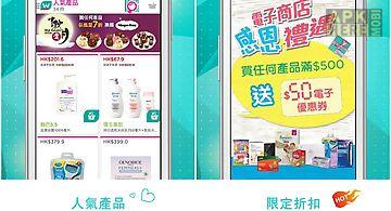Watsons hk shopping app