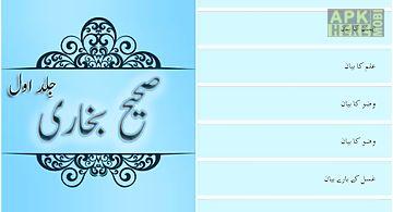 Sahih al bukhari book-1 (urdu)