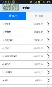 Hindi bible (pavitra bible) for Android free download at Apk