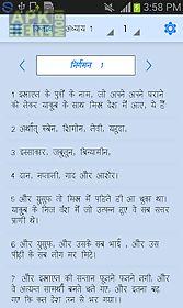 hindi bible (pavitra bible)