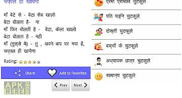 Jokes in hindi funny chutakale
