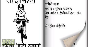 Hindi comedy stories - cycle