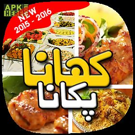 Pakistani recipes in urdu for android free download at apk here pakistani recipes in urdu pakistani recipes in urdu forumfinder Images