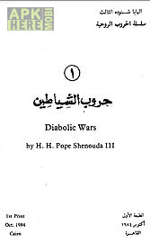 diabolic wars arabic