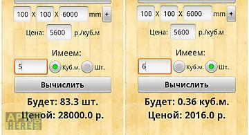Timber calculator