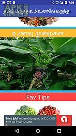 unaveymarundu tamil medicine