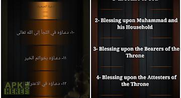Al-sahifa al-sajadeya