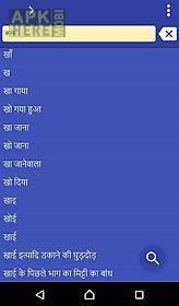 hindi malayalam dictionary