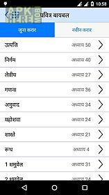 Marathi Audio Bible Old Testament Download Word - tonxilus