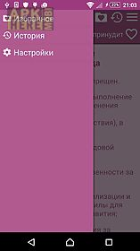 labor code of russia free