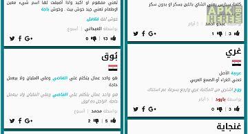 3amyah – arabic slang
