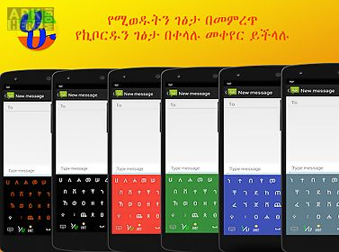 Hahu amharic keyboard for Android free download at Apk Here store